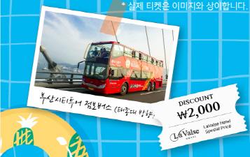 釜山城市旅遊大型巴士優惠券2張