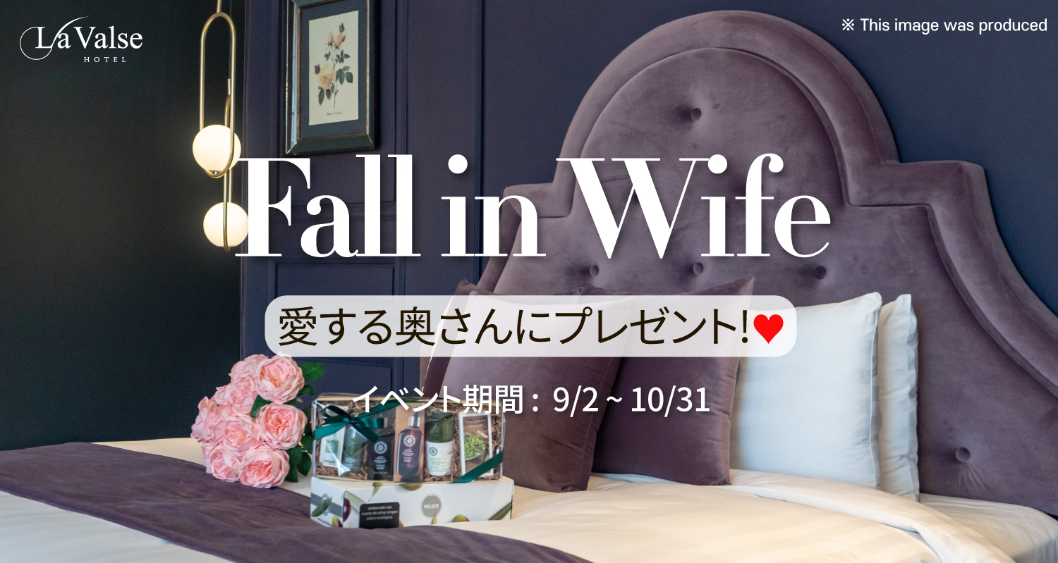 La Valse hotel Fall in Wife Package