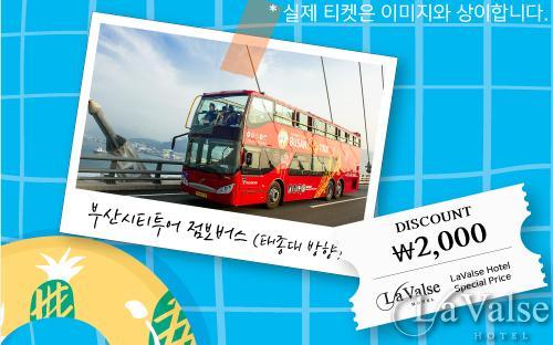 釜山シティーツアージャンボバス割引券